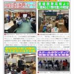 ぼらなび1月号-2_page001