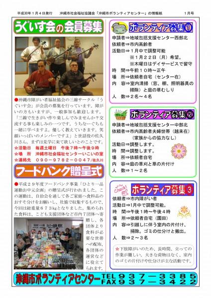 ぼらなび1月号-2_page002