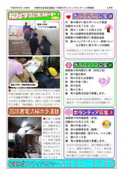 ぼらなび2月号_page002