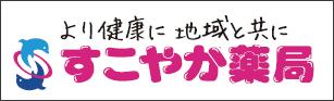 株式会社 薬正堂