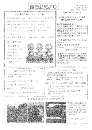 自治会だより 園田自治会 2019年3月.pdf(1)のサムネイル