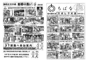 自治会だより 知花自治会 2019年3月.pdfのサムネイル