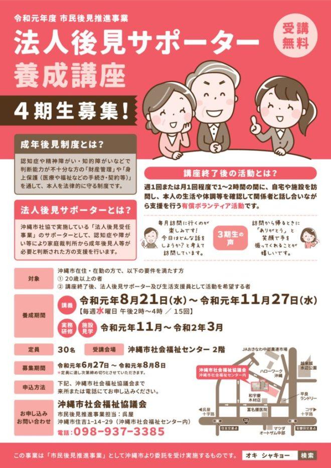3.チラシ【決定】 2019養成講座_2c_190606のサムネイル