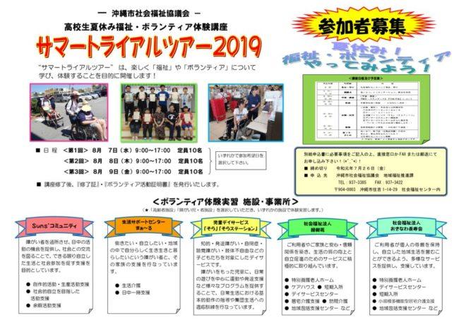 【チラシ】サマートライアルツアー2019のサムネイル