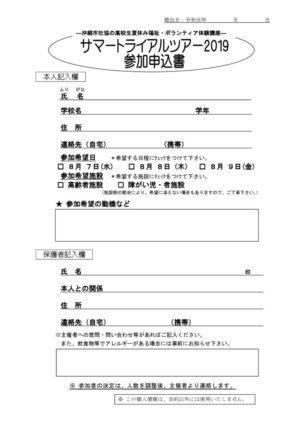 【様式】サマトラ申込書のサムネイル