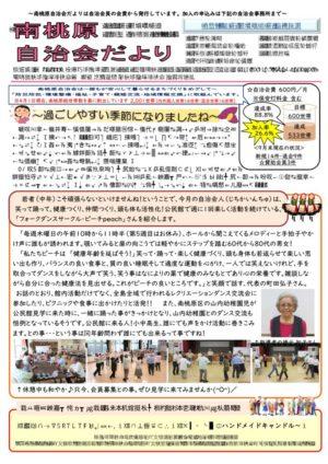 自治会だより 南唐原自治会 2019年10月のサムネイル