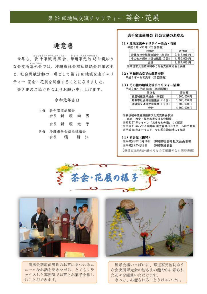 410【チラシ】29回茶会 裏のサムネイル