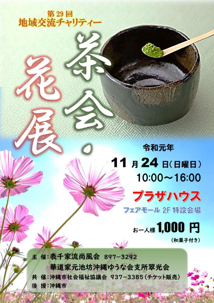 400【チラシ】29回茶会 表のサムネイル