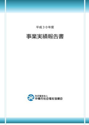 【重要】平成30年度実績報告書 最終のサムネイル