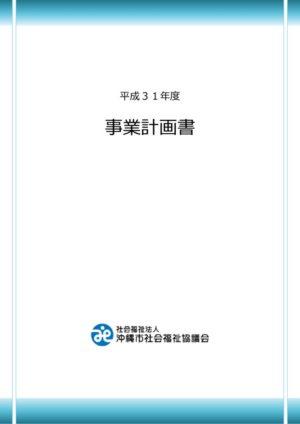 【重要】事業計画書 最終のサムネイル
