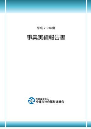 【重要】平成29年度実績報告書のサムネイル