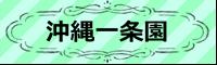 社会福祉法人榕樹会 沖縄一条園