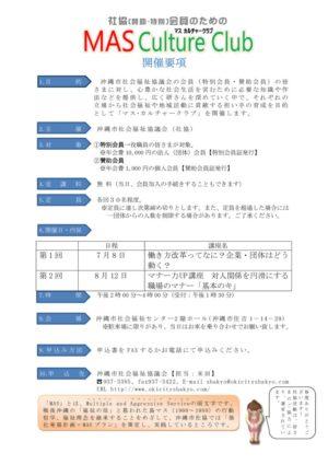 200【要項】マスカルチャークラブ(R2)のサムネイル