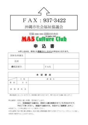 【申込書】マスカルチャークラブのサムネイル