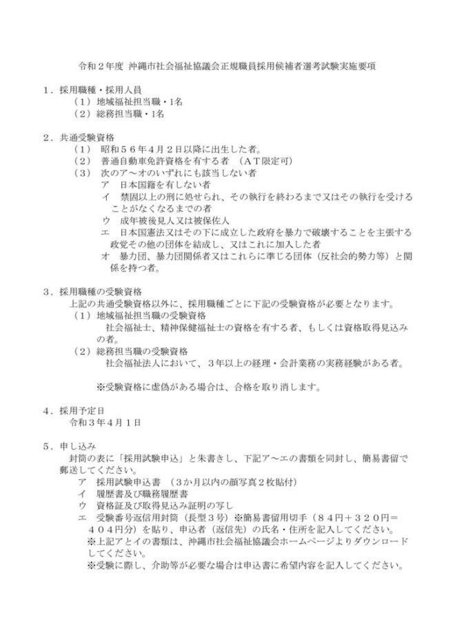 試験要項PDFのサムネイル