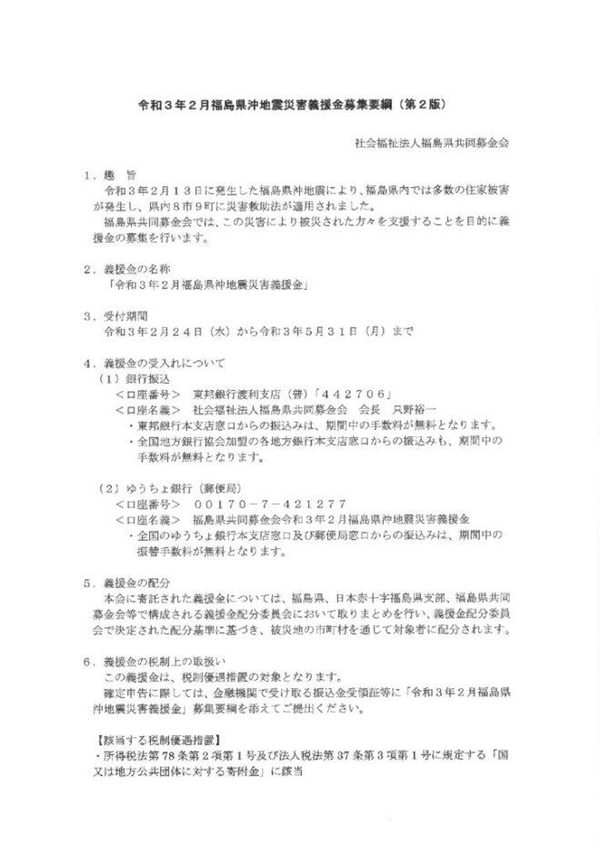 02 福島県沖地震災害義援金募集要綱(第2版)のサムネイル