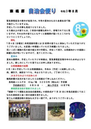 自治会だより 東桃原自治会 2021年8月のサムネイル