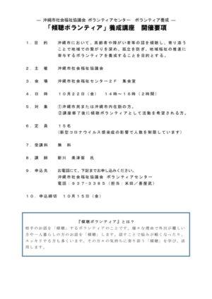 001【開催要項】傾聴ボランティア養成講座のサムネイル