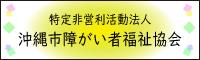 沖縄市障がい者福祉協会