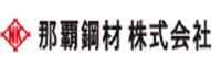 那覇鋼材株式会社 中部支店