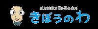 医療法人賢作会 兼城医院(B型事業所 きぼうのわ)