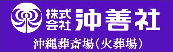 株式会社沖善社