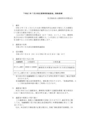 02 令和3年7月大雨義援金募集要綱(静岡)のサムネイル