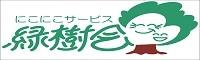 社会福祉法人緑樹会