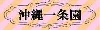 社会福祉法人麗峰会 沖縄一条園