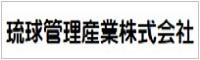 琉球管理産業 株式会社