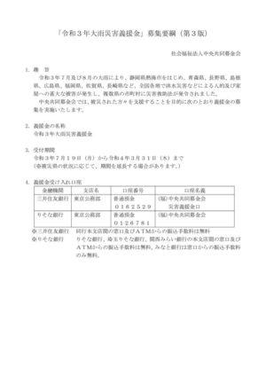 ①(中央共募)令和3年大雨災害義援金募集要綱(第3版)のサムネイル