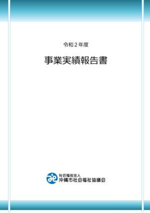 【重要】令和2年度実績報告書のサムネイル